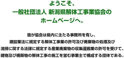 ようこそ、一般社団法人 新潟県解体工事業協会のホームページへ。